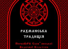 Radoslavie.od.ua thumbnail