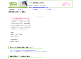Rajiumu-onsen.net thumbnail