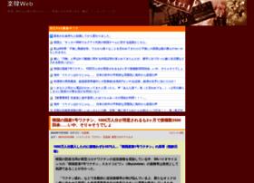 楽 韓 web 楽韓Web|matomeja