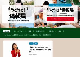 Rakuraku-info.jp thumbnail