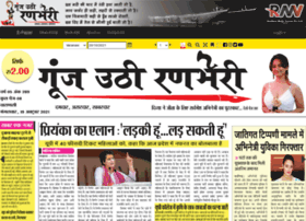 Ranbherimedia.co.in thumbnail