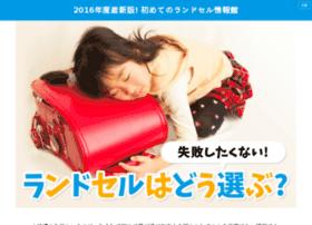 Randoseru.ne.jp thumbnail