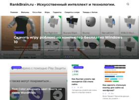 Rankbrain.ru thumbnail