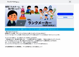 Rankmaker.jp thumbnail