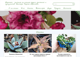 Raritet-plants.ru thumbnail