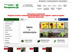 Raskrasit.ru thumbnail