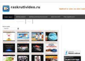 Raskrutivideo.ru thumbnail