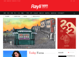 Rayli.com.cn thumbnail
