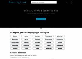 Readingbook.ru thumbnail
