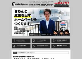 Rede-sign.jp thumbnail