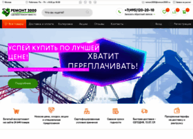 Remont3000.ru thumbnail