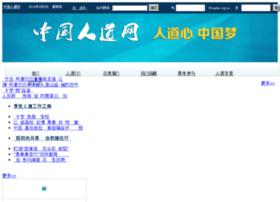 Rendao.org.cn thumbnail