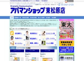 Rentnetshinwa.co.jp thumbnail