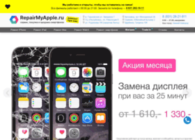 Repairmyapple.ru thumbnail