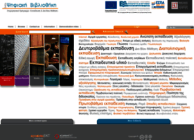 Repository.edulll.gr thumbnail