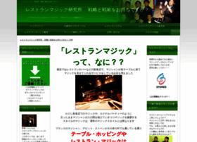 Restaurantmagic.biz thumbnail
