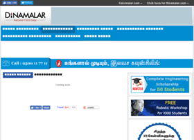 Result1.dinamalar.com thumbnail