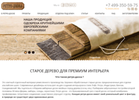 Retro-doska.ru thumbnail
