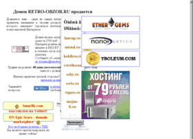 Retro-obzor.ru thumbnail