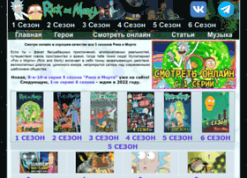 Rickandmortytv.ru thumbnail
