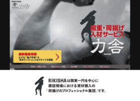 Rikisha.co.jp thumbnail