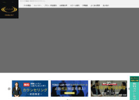Rizap-english.jp thumbnail