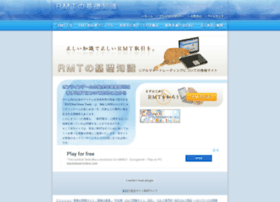 Rmt-starting.jp thumbnail