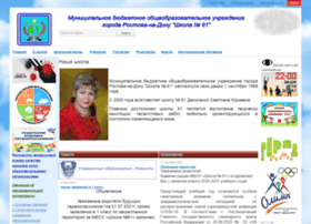 Rndschool61.org.ru thumbnail