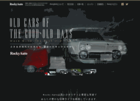 Rockyauto.co.jp thumbnail