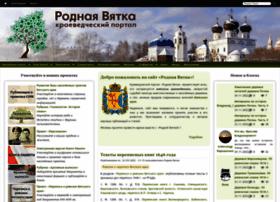 Rodnaya-vyatka.ru thumbnail