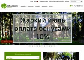 Romanovles.ru thumbnail