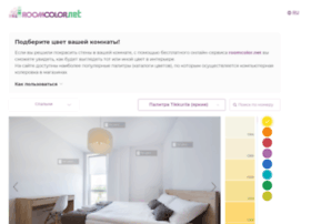 Roomcolor.net thumbnail