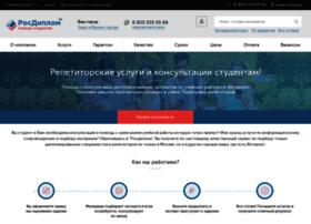 Rosdiplom.ru thumbnail