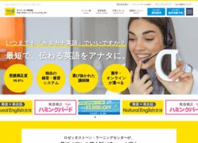 Rosettastone-lc.jp thumbnail