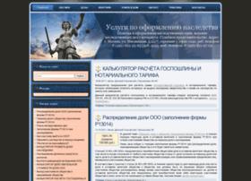 Rosnasledstvo.ru thumbnail