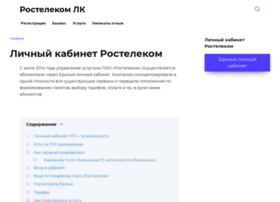Rostelecoma-lk.ru thumbnail