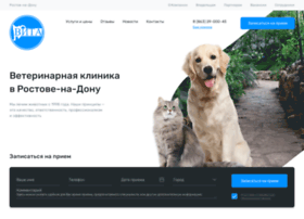 Rostovvet.ru thumbnail
