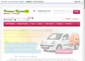 Ru-florist.ru thumbnail