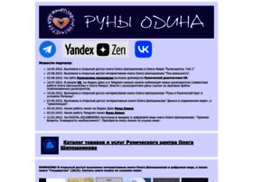 Runa-odin.org thumbnail