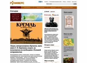 Runivers.ru thumbnail