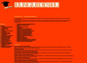 Rusguides.ru thumbnail