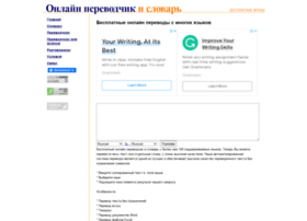 Ruskiislovari.ru thumbnail