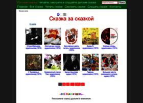 Russkaja-skazka.ru thumbnail