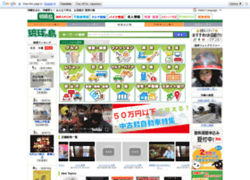 Ryukyujima.net thumbnail