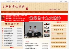 Rzda.gov.cn thumbnail