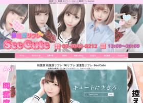 S-cute.net thumbnail
