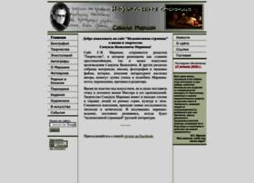 S-marshak.ru thumbnail