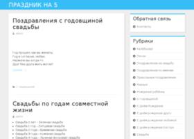 S-prazdnikom.info thumbnail