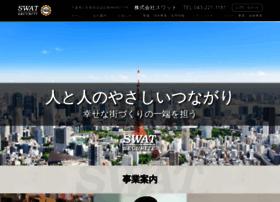 S-swat.co.jp thumbnail