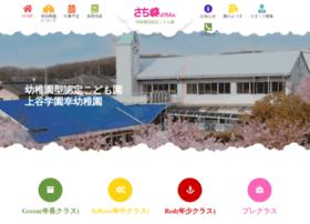 Sachi.ed.jp thumbnail